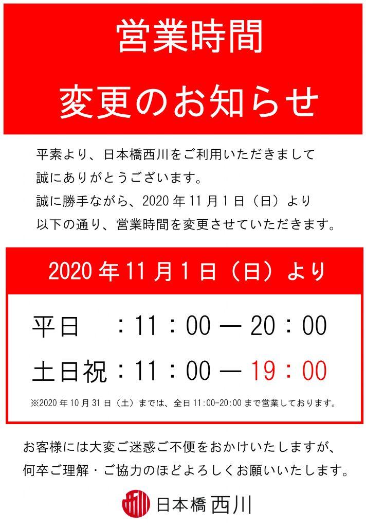 20201101営業時間変更のお知らせA4