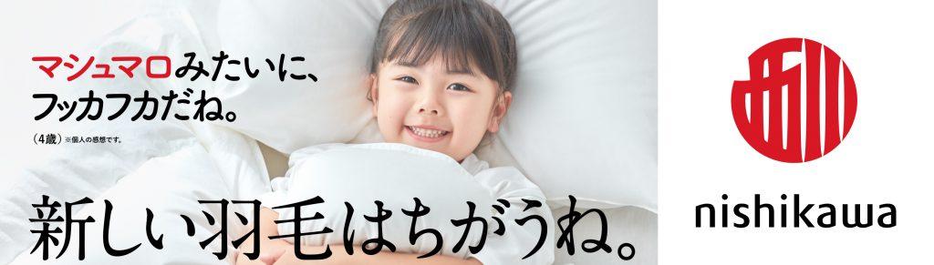 nsk_kabunishiHP_950_270