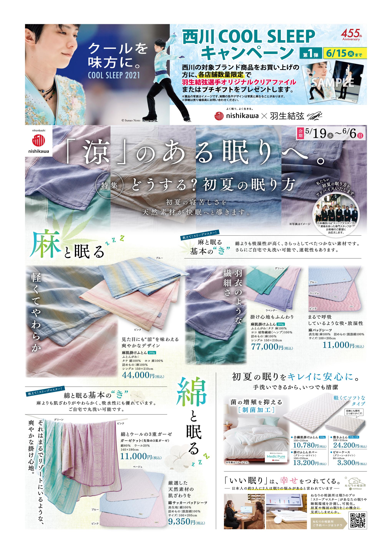 WEB用202105_NHB西川_D4tate_omo_1dan_fix_ol-2