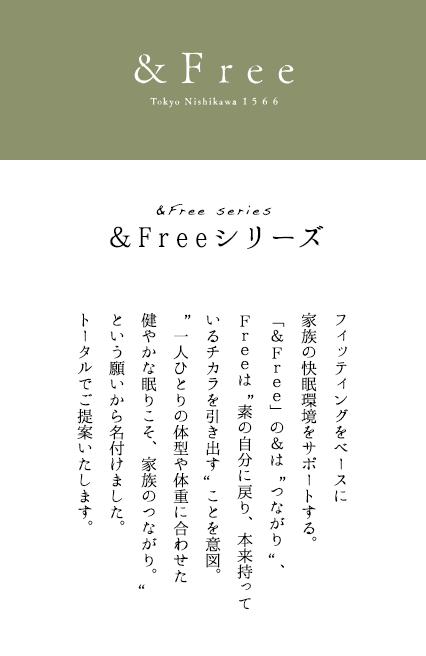 &Freeシリーズ