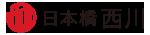 日本橋西川