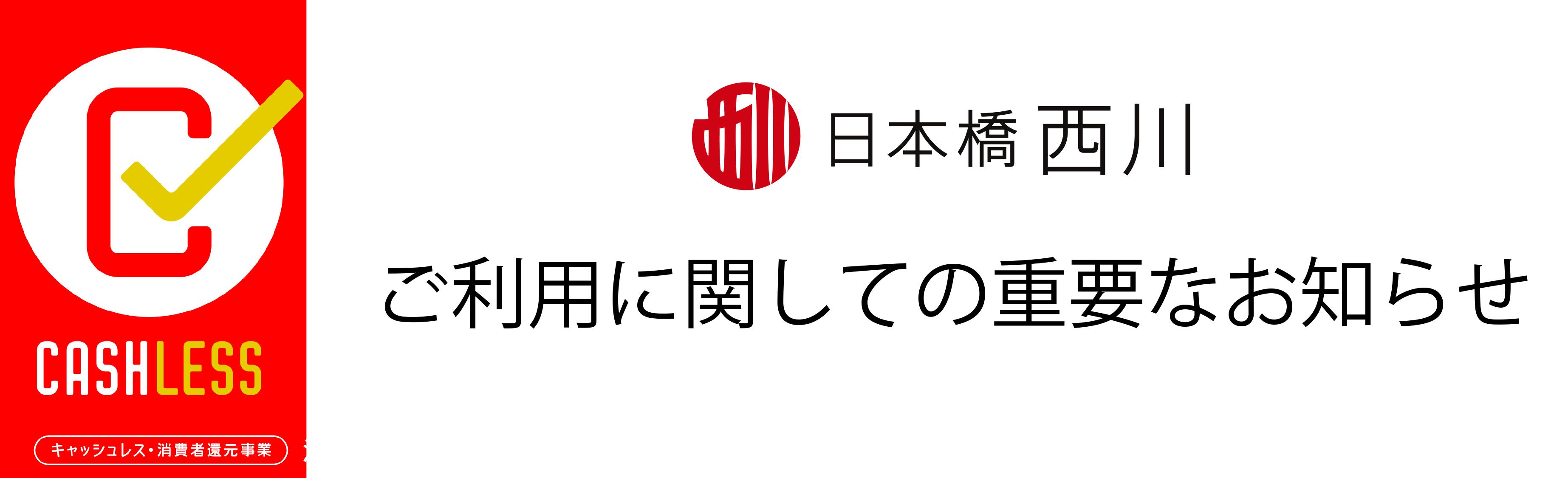 キャッシュレス・ポイント還元事業お知らせバ
