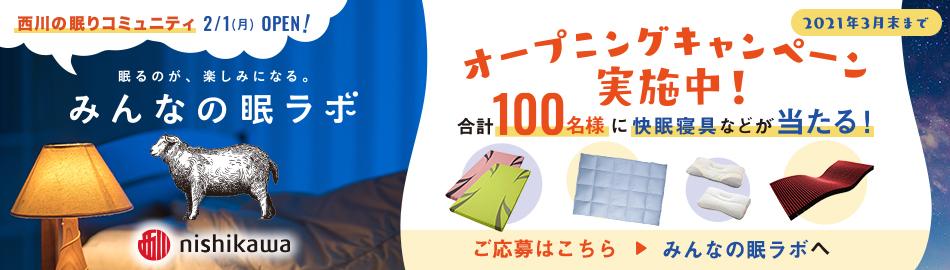 修正版西川HPバナー・メルマガバナー