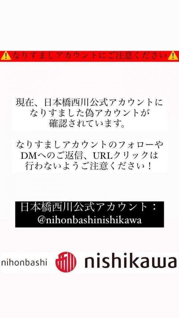 0906_日本橋西川さま_注意喚起投稿