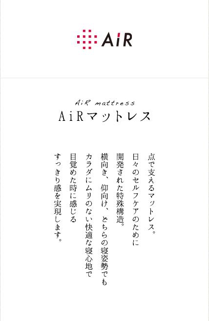 Airマットレス